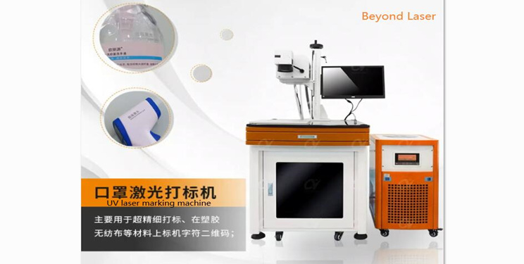 UV laser marking machine for mask, thermometer, disinfectant products