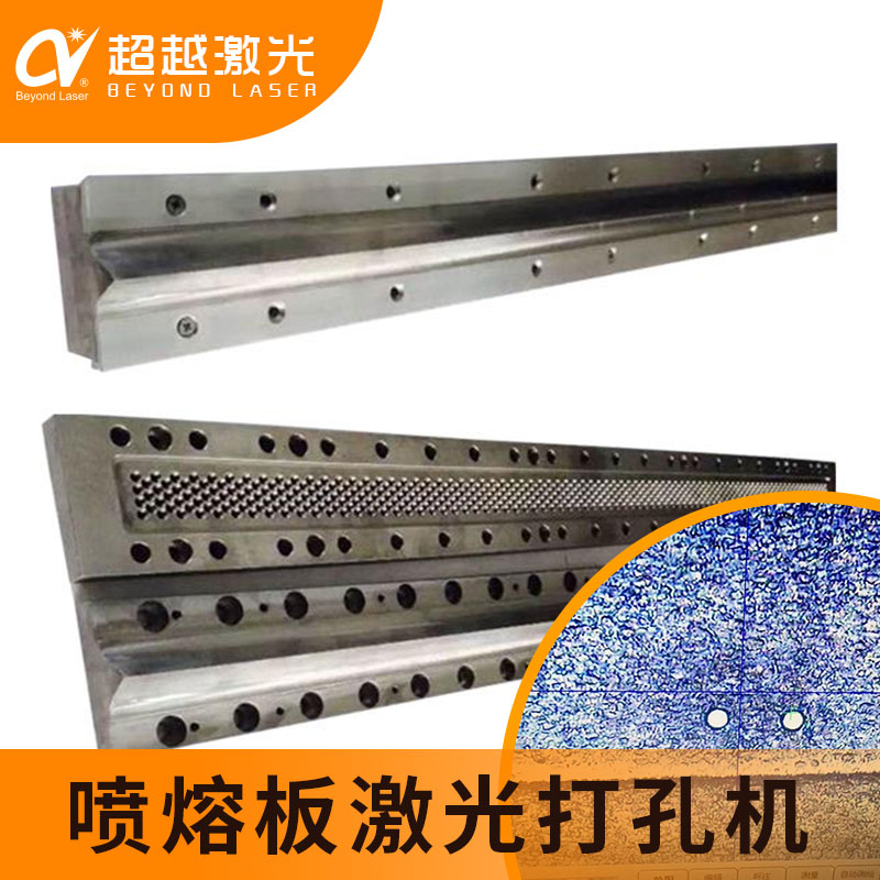 laser drilling for Melt-blown fabric mold 002.jpg
